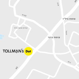 Tollman's Dot גבעת ברנר