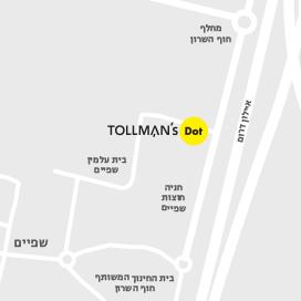 Tollman's Dot מחסן 155 - עודפים